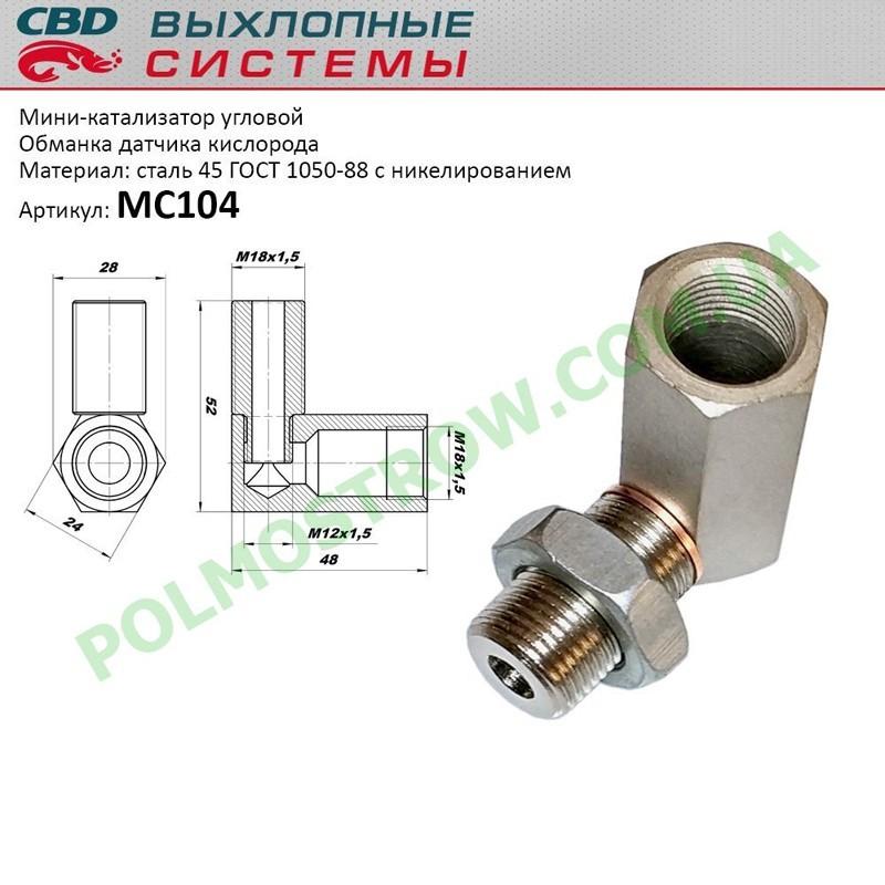 Обманка лямбда зонда угловая MC104 CBD -  Артикул: MC104    Спецификация:  Без встроенного нейтрализатора     Материал: Сталь 45