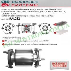 Пламегаситель резонатор Chevrolet/Daewoo CBD -  Артикул: RAL032   Каталожный номер: 96536995   Применяемость: Chevrolet: Cruze,