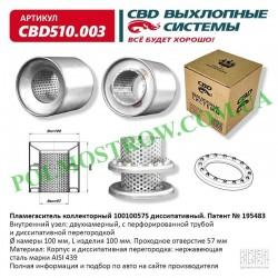Пламегаситель диссипативный коллекторный  10010057S