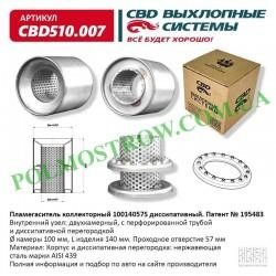 Пламегаситель диссипативный коллекторный 10014057S