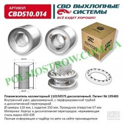 Пламегаситель диссипативный коллекторный 11015057S