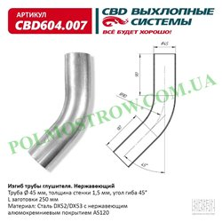 Изгиб трубы глушителя (труба Ø 45мм, угол 45°, L200)