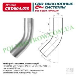 Изгиб трубы глушителя (труба Ø 55мм, угол 45°, L220)