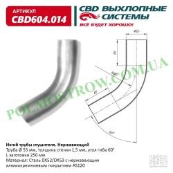 Изгиб трубы глушителя (труба Ø 55мм, угол 60°, L250)
