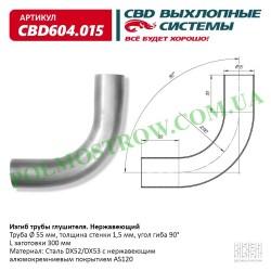 Изгиб трубы глушителя (труба Ø 55мм, угол 90°, L300)