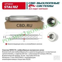 Стронгер 50/550/76 жаброобразный внутренний узел