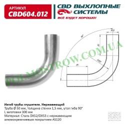 Изгиб трубы глушителя (труба Ø 50мм, угол 90°, L300)