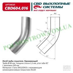 Изгиб трубы глушителя (труба Ø 60мм, угол 45°, L250)