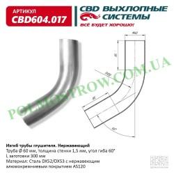 Изгиб трубы глушителя (труба Ø 60мм, угол 60°, L300)