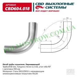 Изгиб трубы глушителя (труба Ø 60мм, угол 90°, L350)
