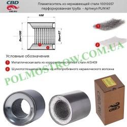 Пламегаситель коллекторный CBD  10010057  - 1