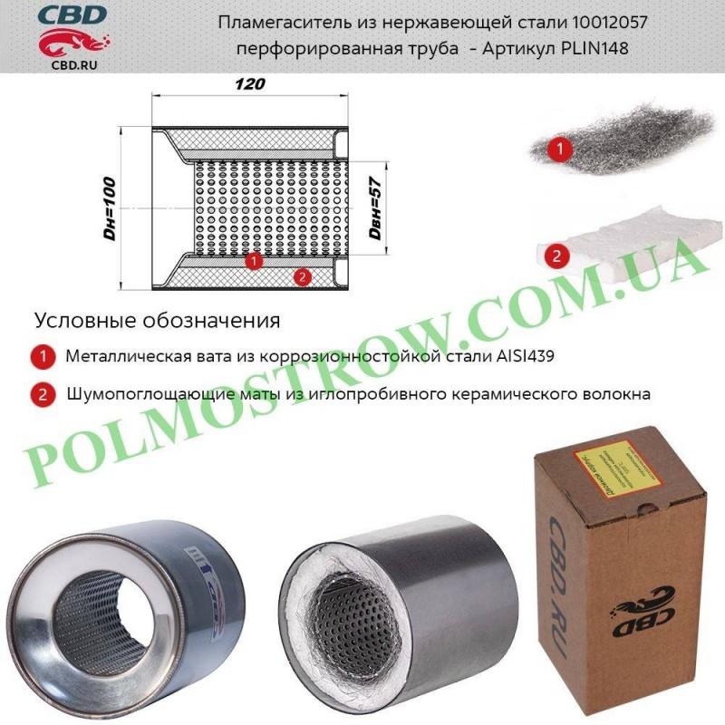 Пламегаситель коллекторный CBD  10012057  - 1