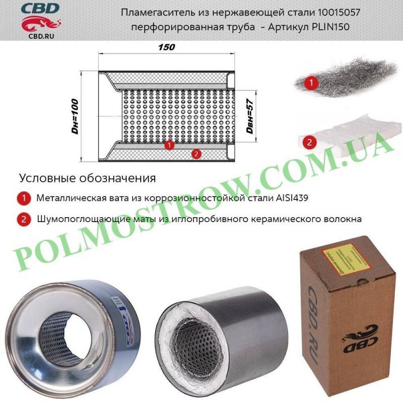 Пламегаситель коллекторный CBD  10015057  - 1