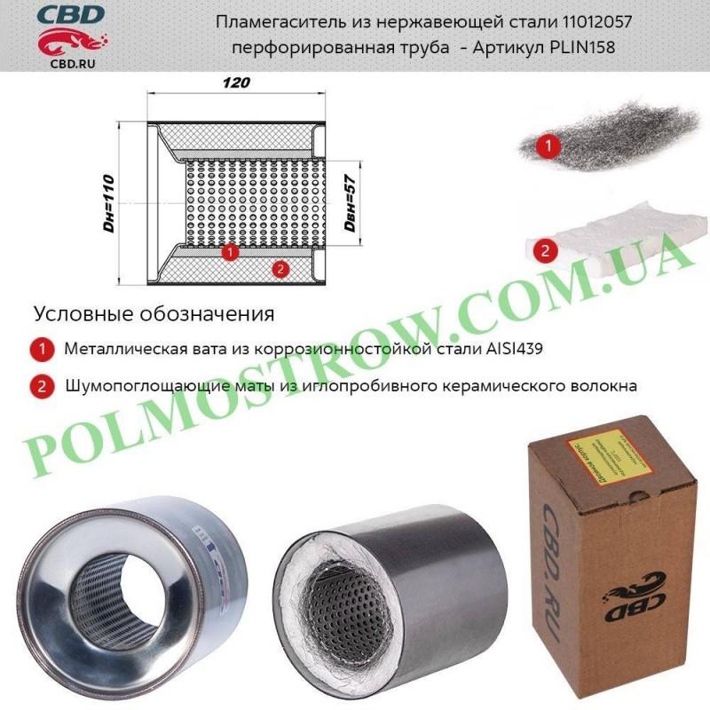 Пламегаситель коллекторный CBD  11012057  - 1