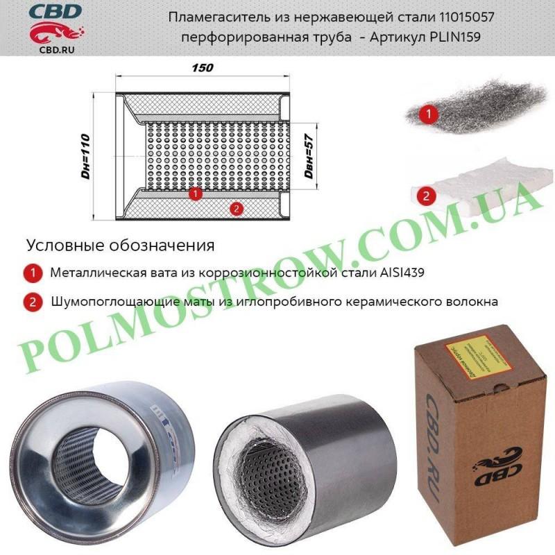 Пламегаситель коллекторный CBD  11015057  - 1