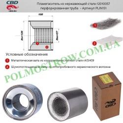 Пламегаситель коллекторный CBD  12010057  - 1