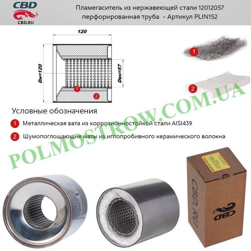 Пламегаситель коллекторный CBD 12012057  - 1
