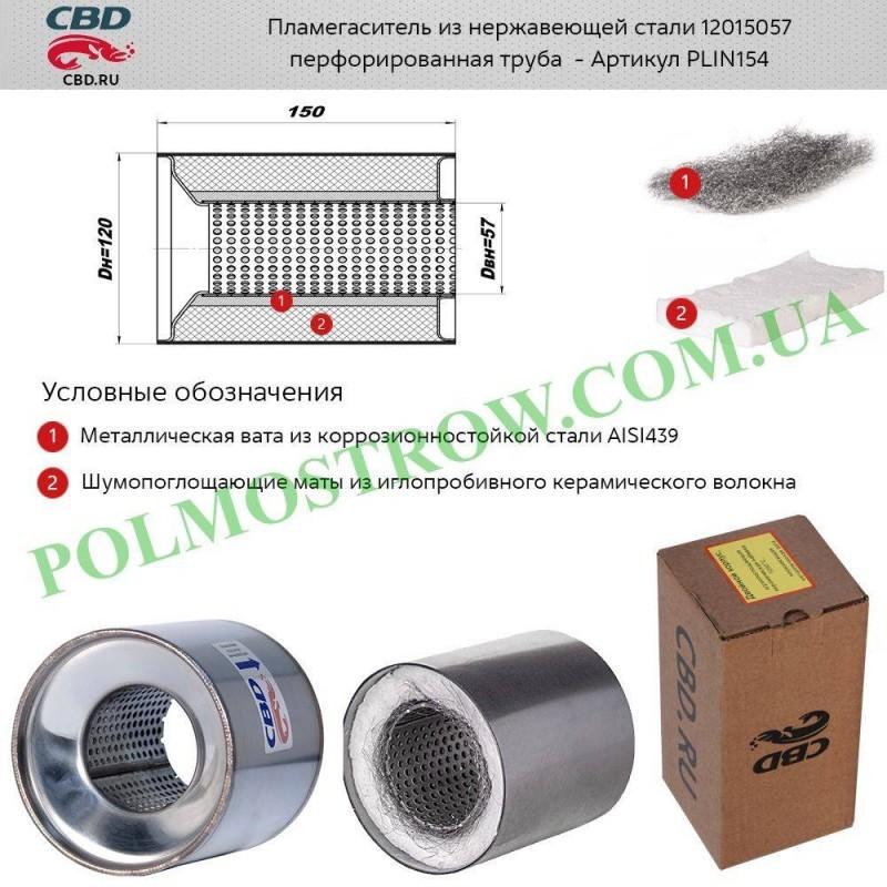 Пламегаситель коллекторный CBD  12015057  - 1