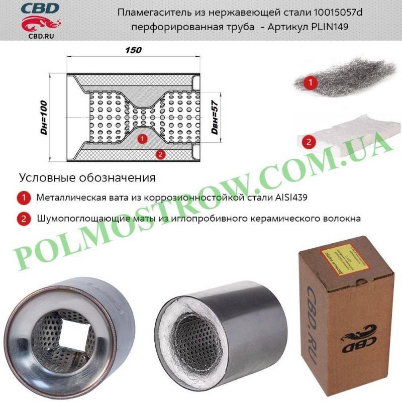 Пламегаситель коллекторный CBD  10015057d с диффузором  - 1