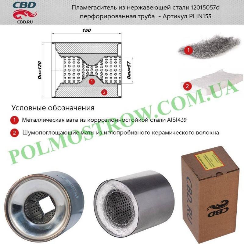 Пламегаситель коллекторный CBD  12015057d с диффузором  - 1