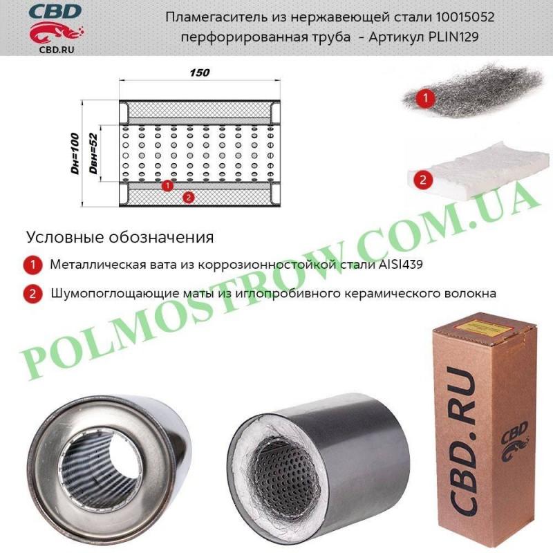Пламегаситель универсальный CBD 10015052  - 1
