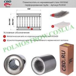 Пламегаситель универсальный CBD 10015062  - 1