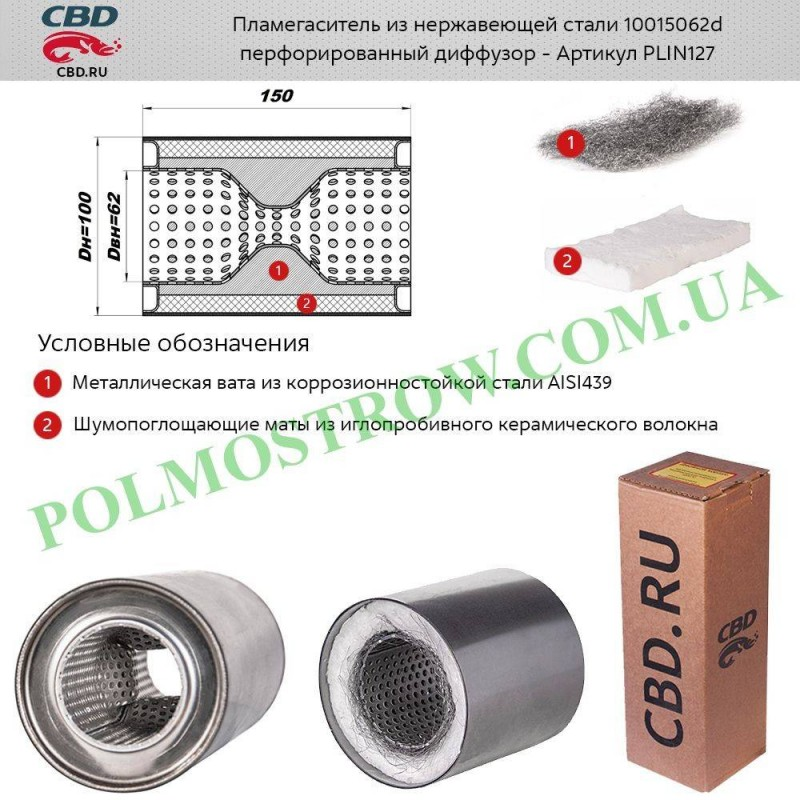 Пламегаситель универсальный CBD 10015062d  - 1