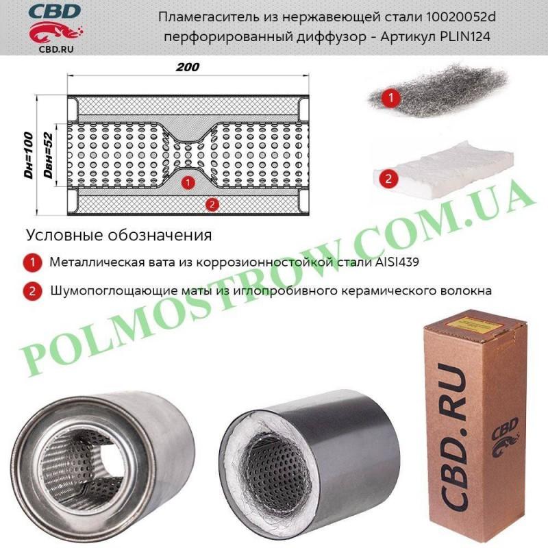 Пламегаситель универсальный CBD 10020052d  - 1