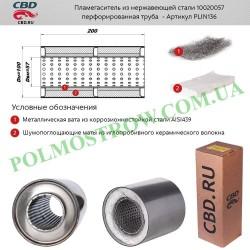 Пламегаситель универсальный CBD 10020057  - 1