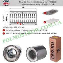 Пламегаситель универсальный CBD 10020062  - 1