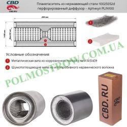 Пламегаситель универсальный CBD 10025052d  - 1