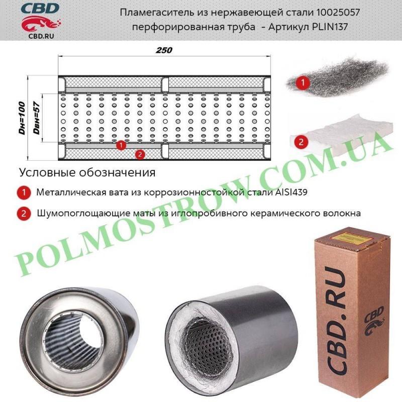 Пламегаситель универсальный CBD 10025057  - 1