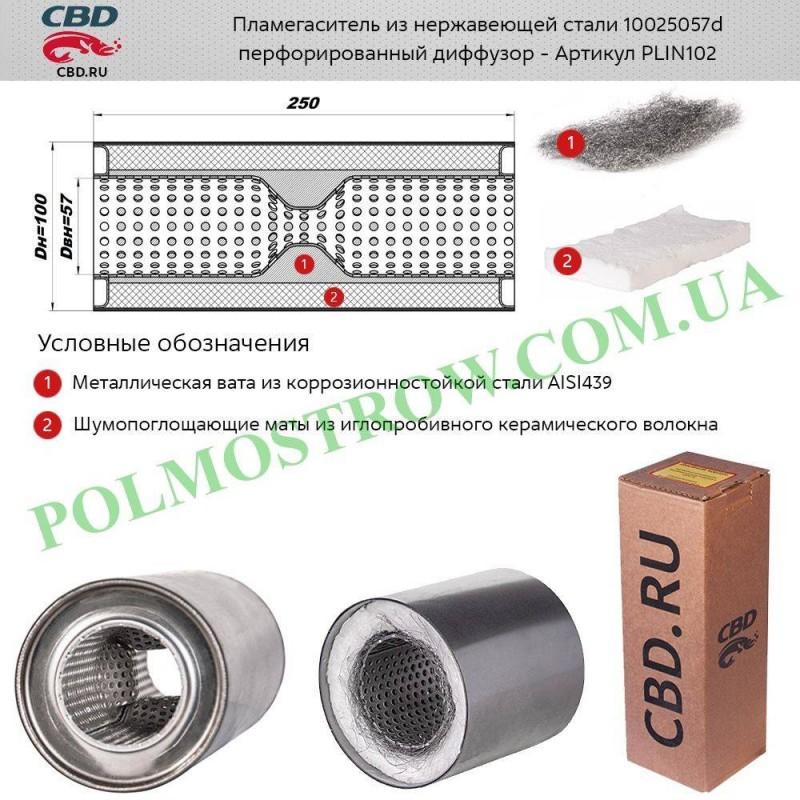 Пламегаситель универсальный CBD 10025057d  - 1