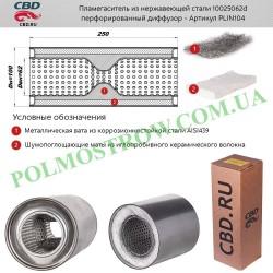 Пламегаситель универсальный CBD 10025062d  - 1