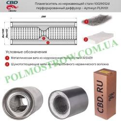 Пламегаситель универсальный CBD 10029052d  - 1