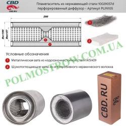 Пламегаситель универсальный CBD 10029057d  - 1