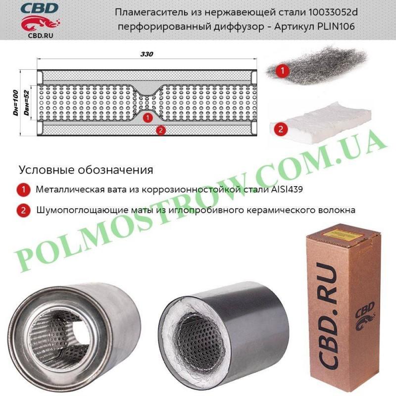 Пламегаситель универсальный CBD 10033052d  - 1