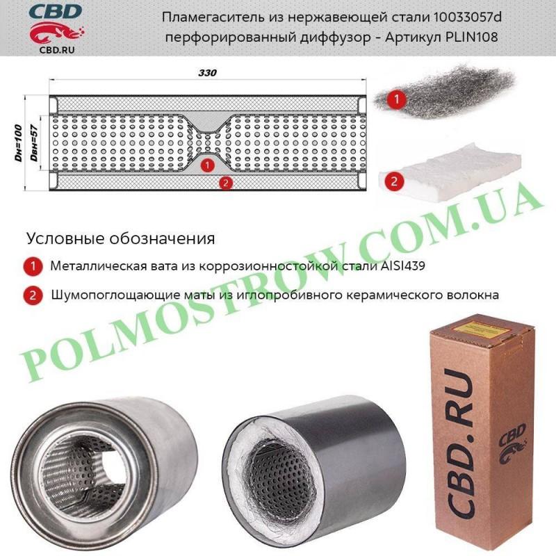 Пламегаситель универсальный CBD 10033057d  - 1