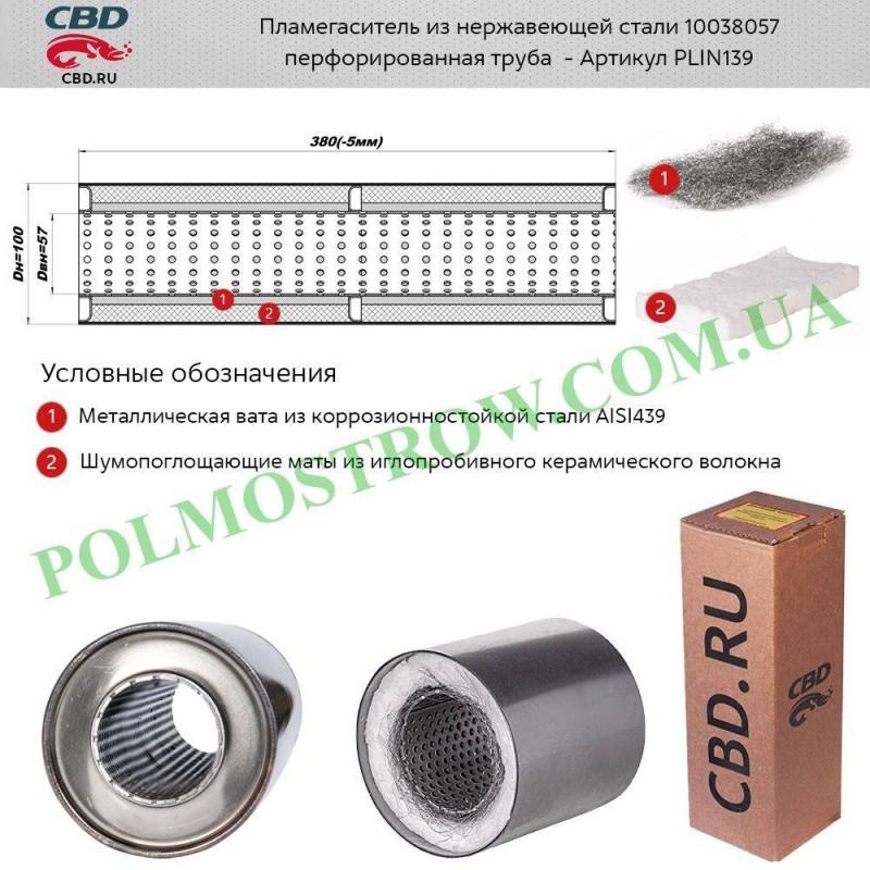 Пламегаситель универсальный CBD 10038057  - 1
