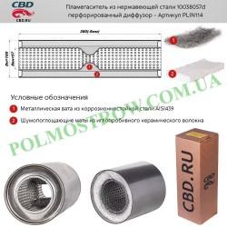 Пламегаситель универсальный CBD 10038057d  - 1