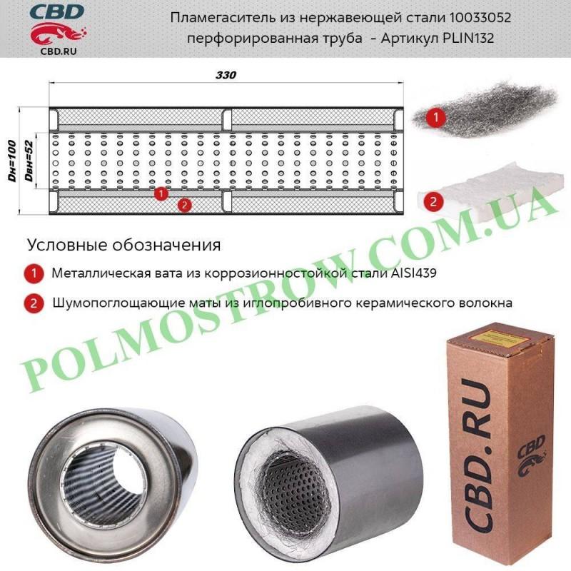 Пламегаситель универсальный CBD 10033052  - 1