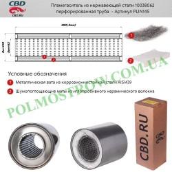 Пламегаситель универсальный CBD 10038062  - 1
