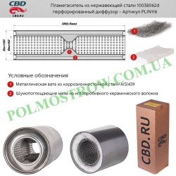 Пламегаситель универсальный CBD 10038062d  - 1