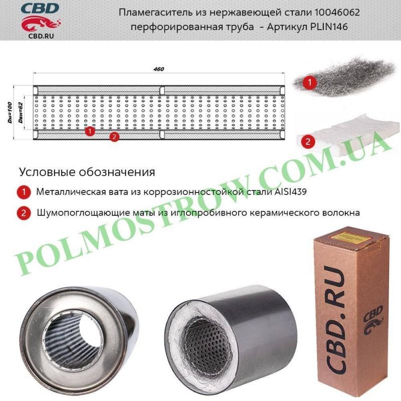 Пламегаситель универсальный CBD 10046062  - 1