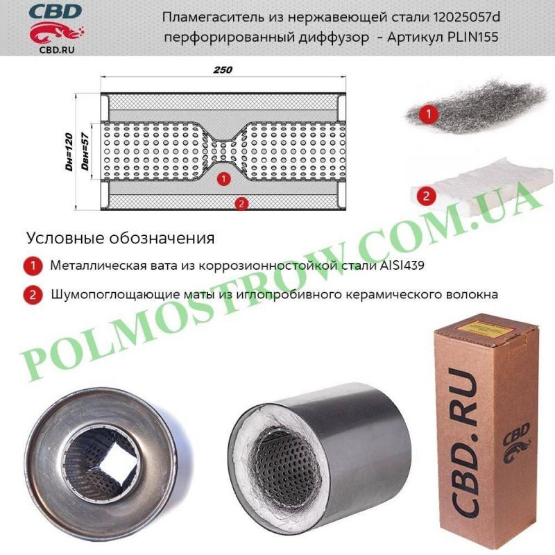 Пламегаситель универсальный CBD 12025057d  - 1