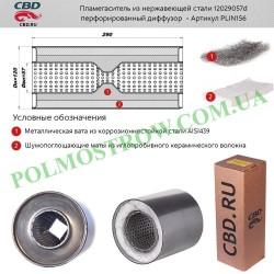 Пламегаситель универсальный CBD 12029057d  - 1