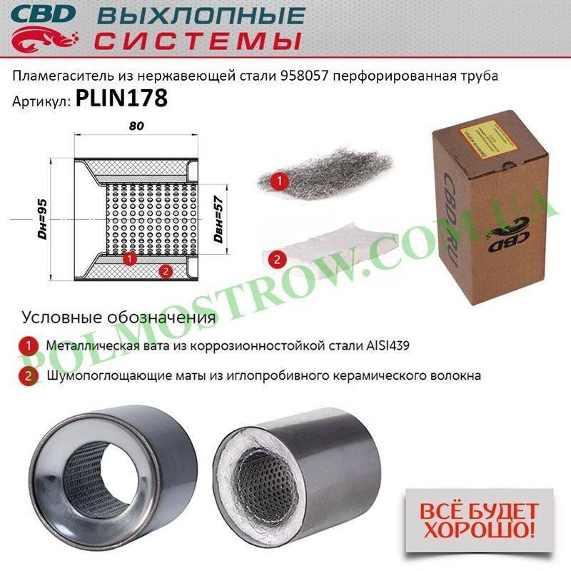 Пламегаситель универсальный CBD 958057  - 1