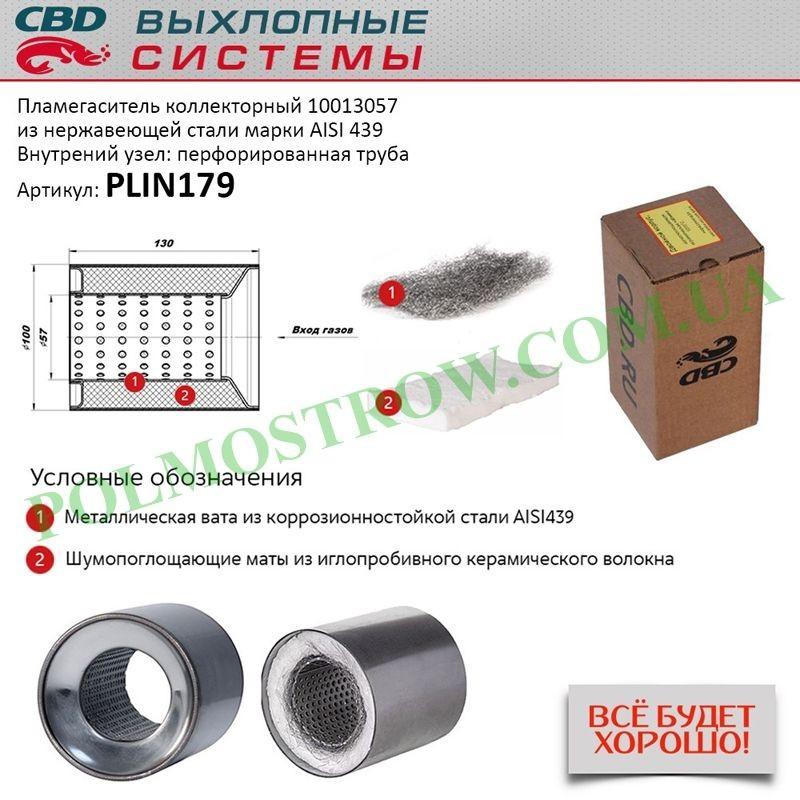 Пламегаситель универсальный CBD 10013057  - 1