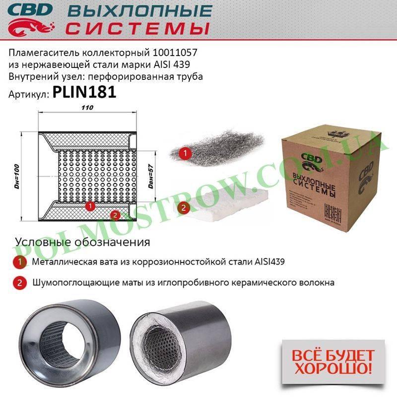 Пламегаситель универсальный CBD 10011057