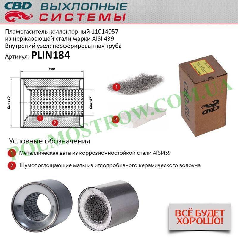 Пламегаситель универсальный CBD 11014057